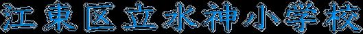 江東区立水神小学校